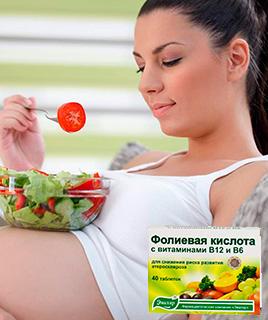 Фолиевая кислота и планирование беременности